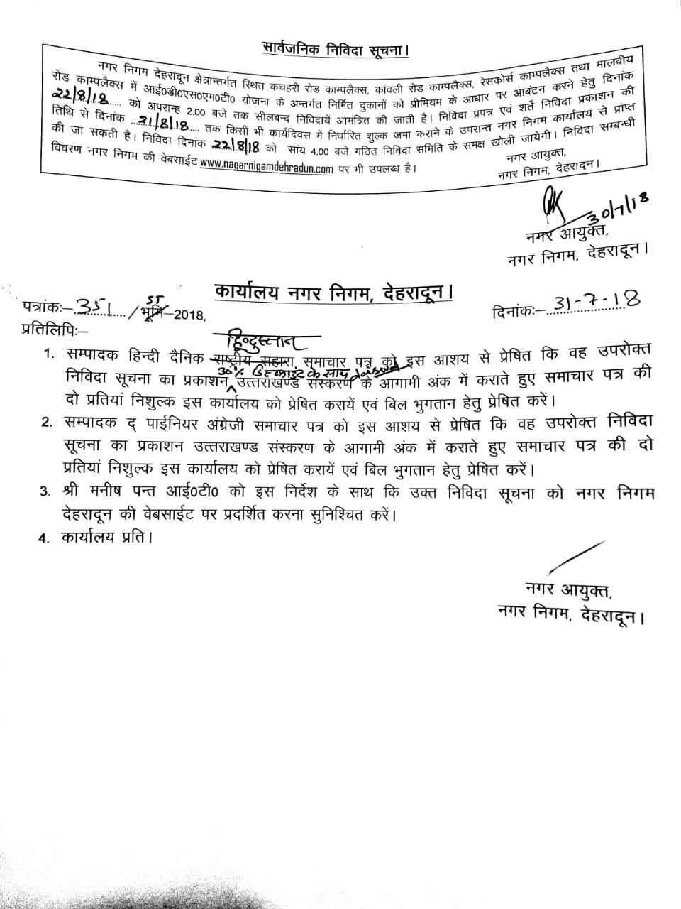 Nagar Nigam